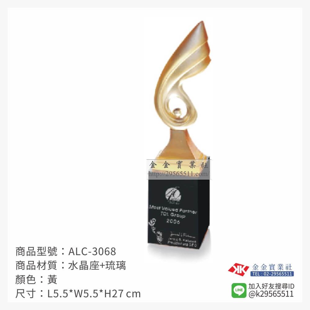 ALC-3068琉璃造型獎座-$2500~