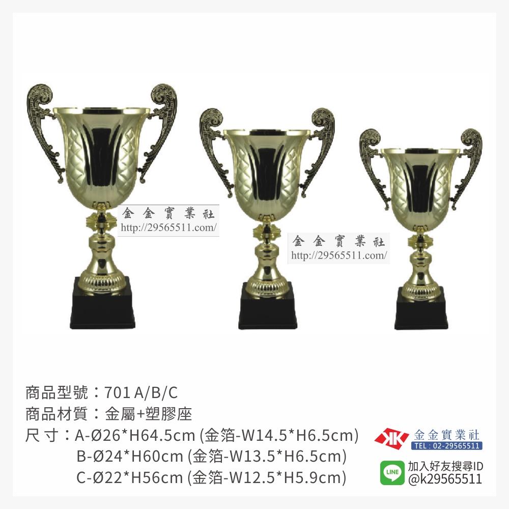701冠軍獎盃-$7200~