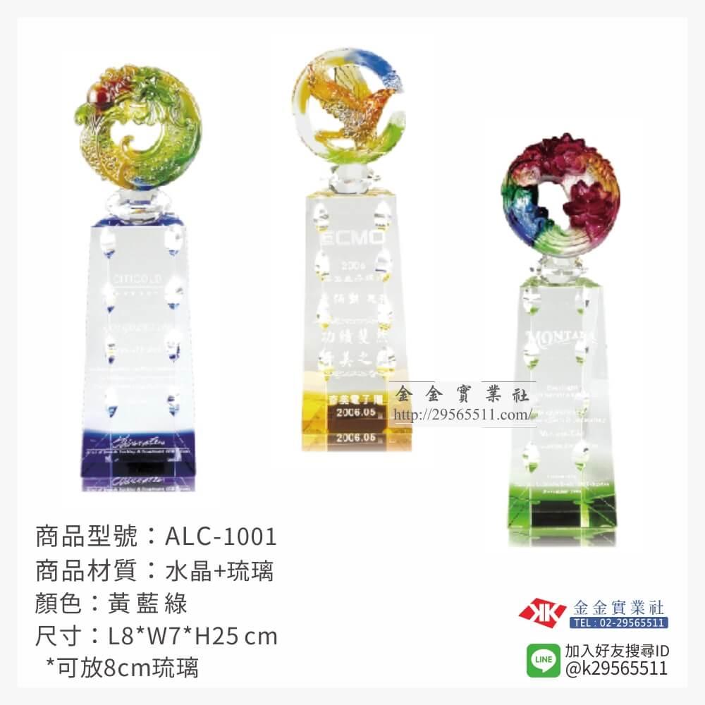 ALC-1001琉璃獎座-$2800~