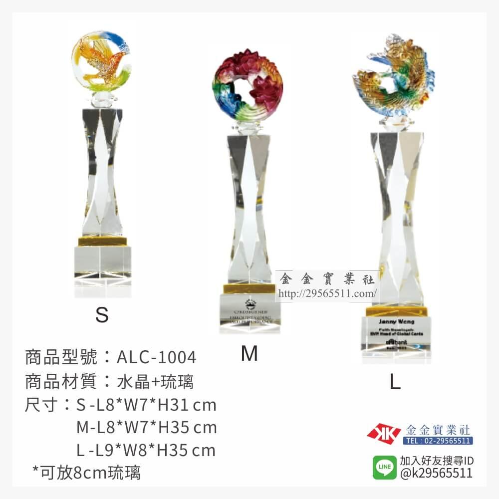 ALC-1004 L/M/S 琉璃獎座-$2300~