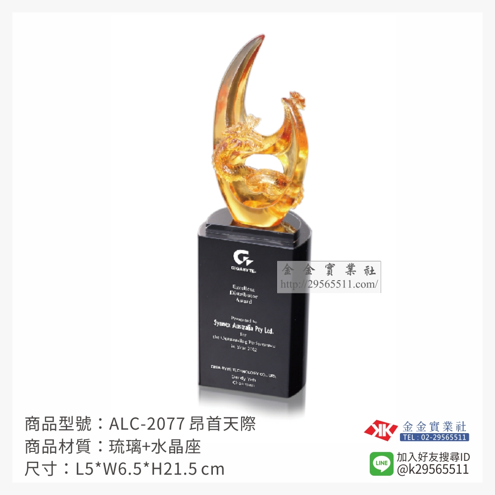 ALC-2077琉璃造型獎座-$2850~