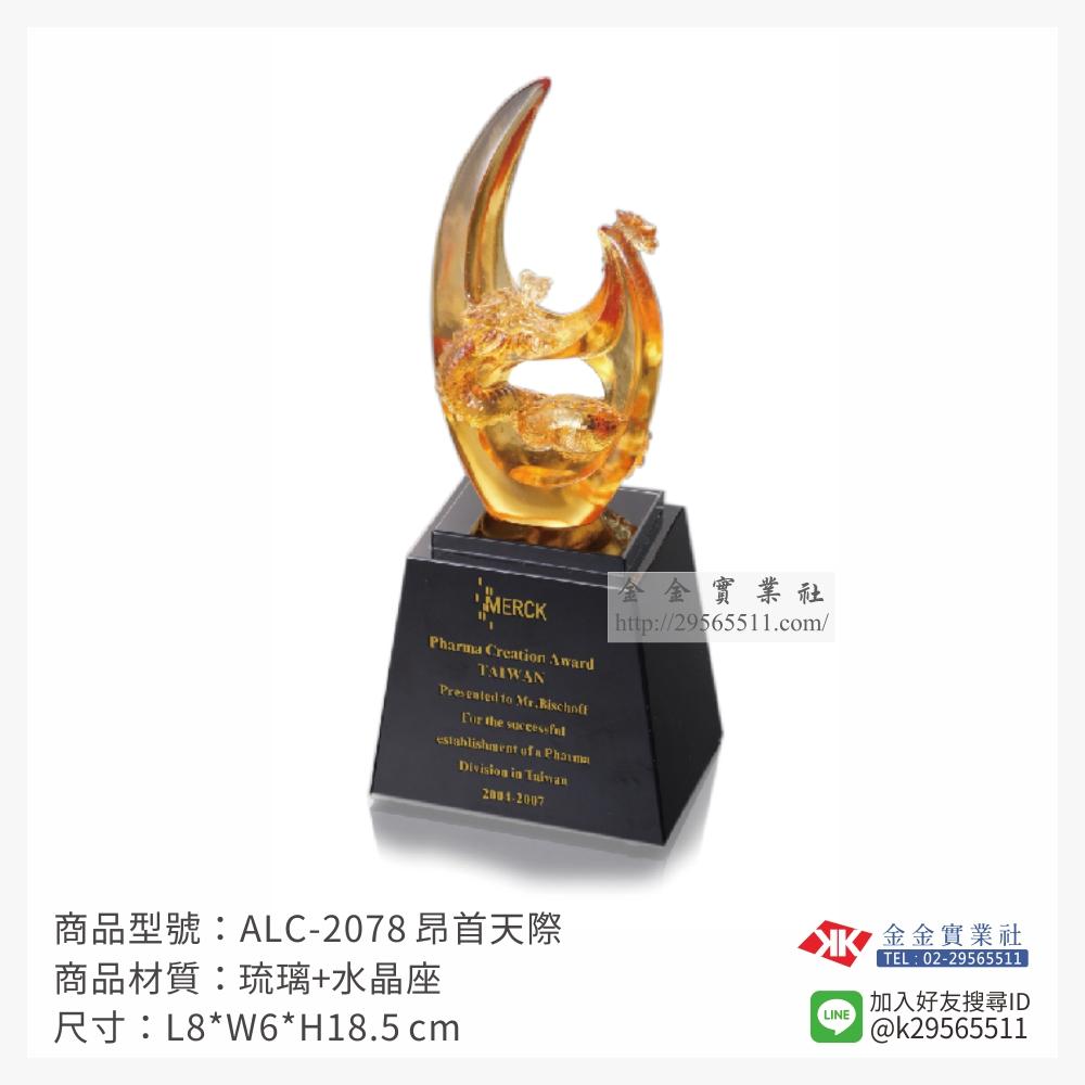 ALC-2078琉璃造型獎座-$2850~