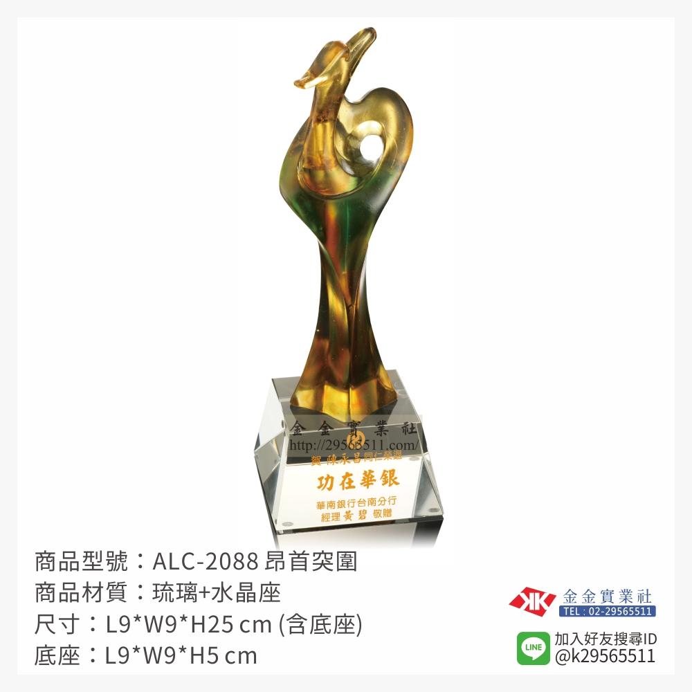ALC-2088琉璃造型獎座-$4000~
