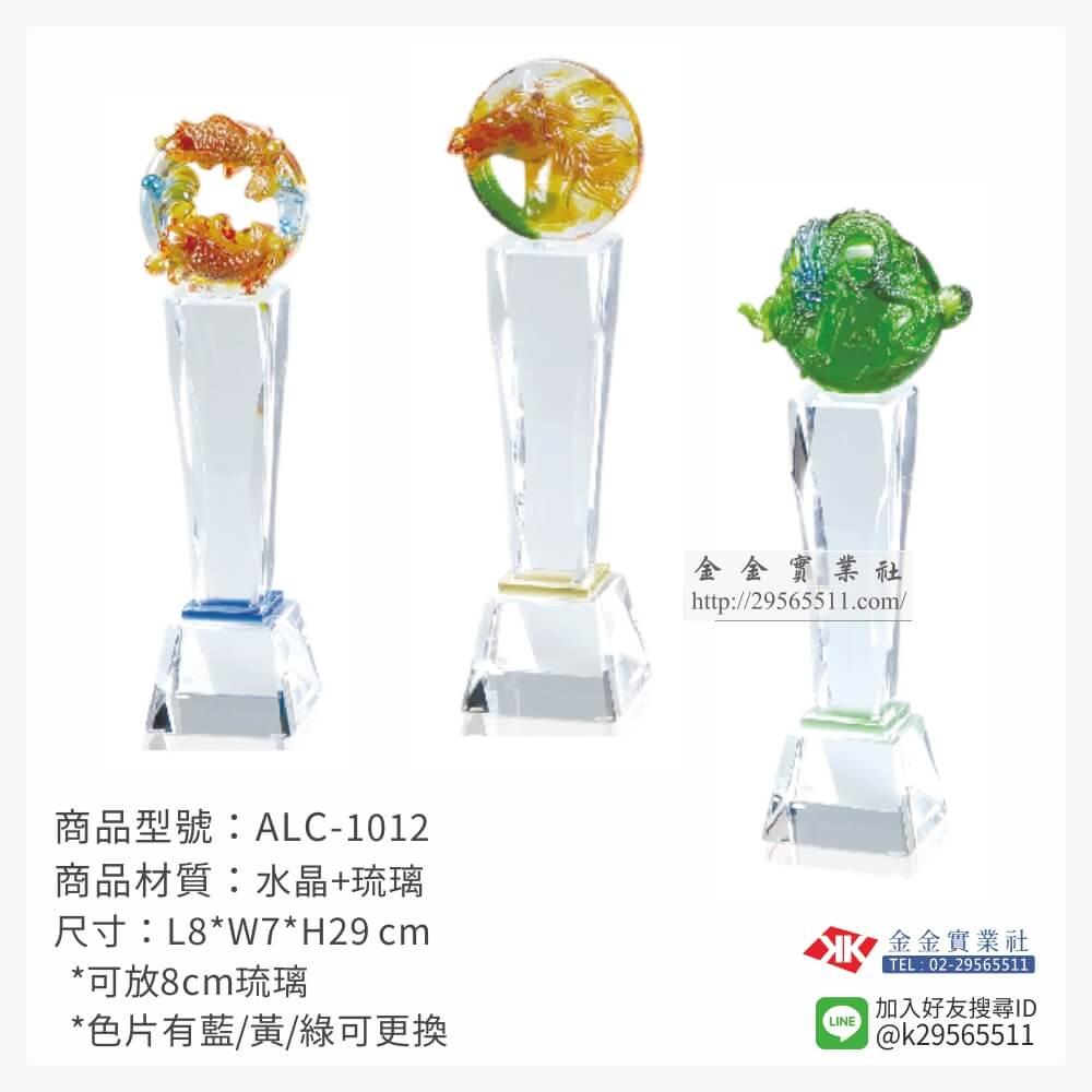 ALC-1012琉璃獎座-$2250~