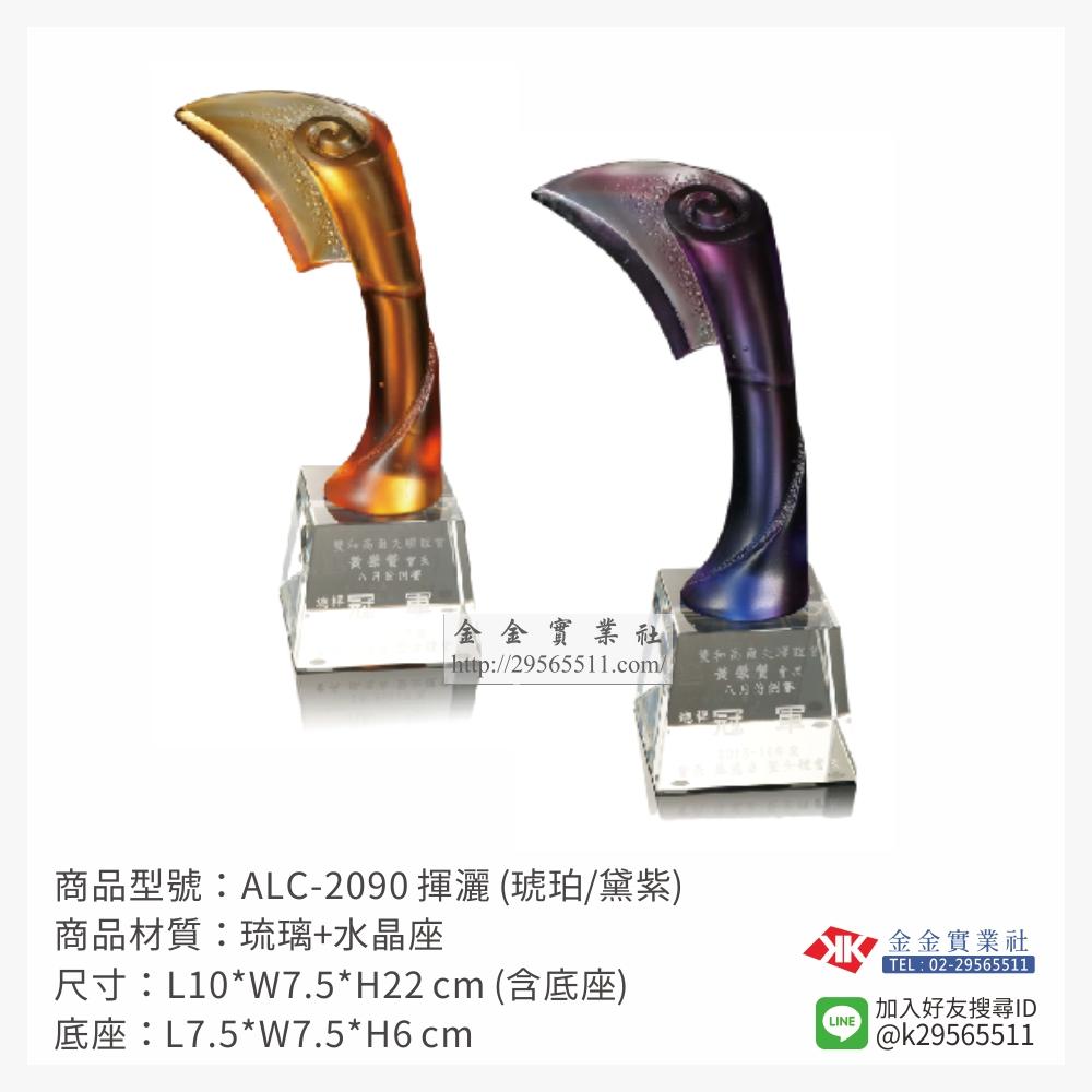 ALC-2090琉璃造型獎座-$4000~