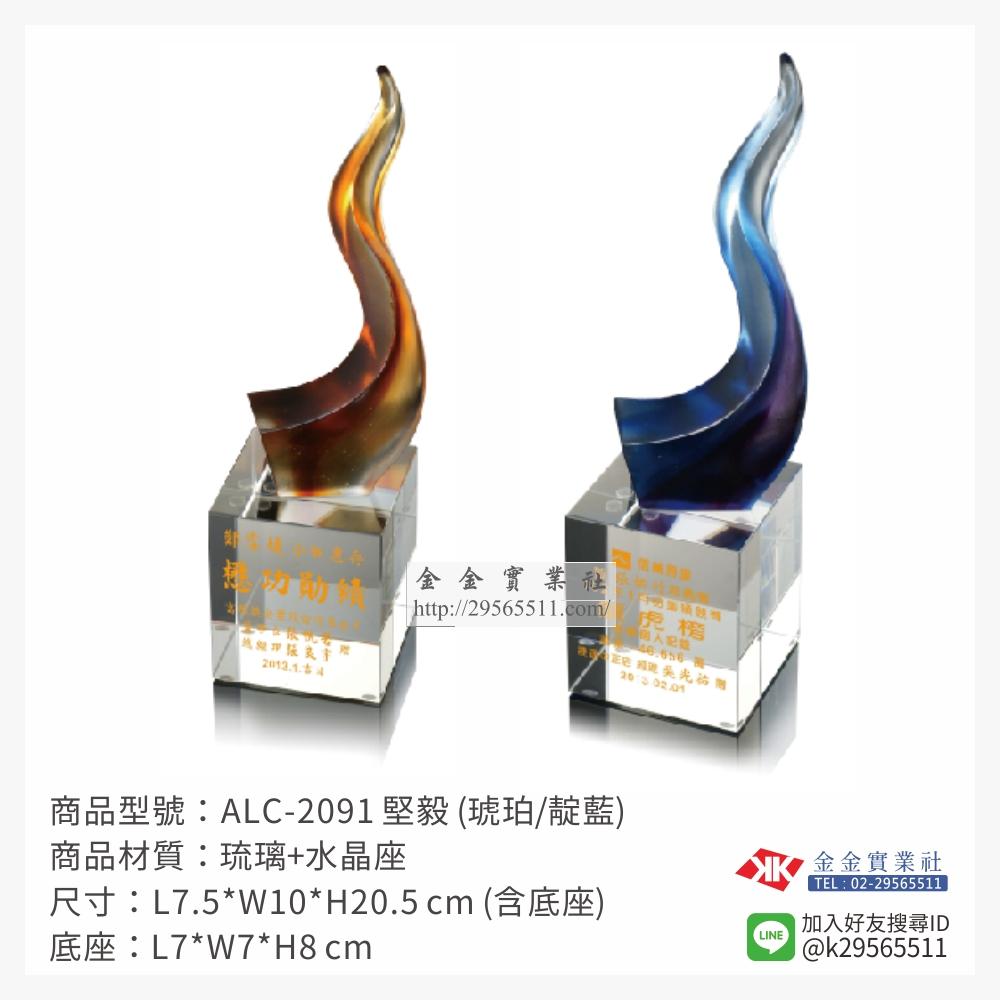 ALC-2091琉璃造型獎座-$3750~