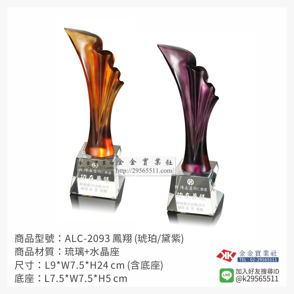 ALC-2093琉璃造型獎座-$4000~