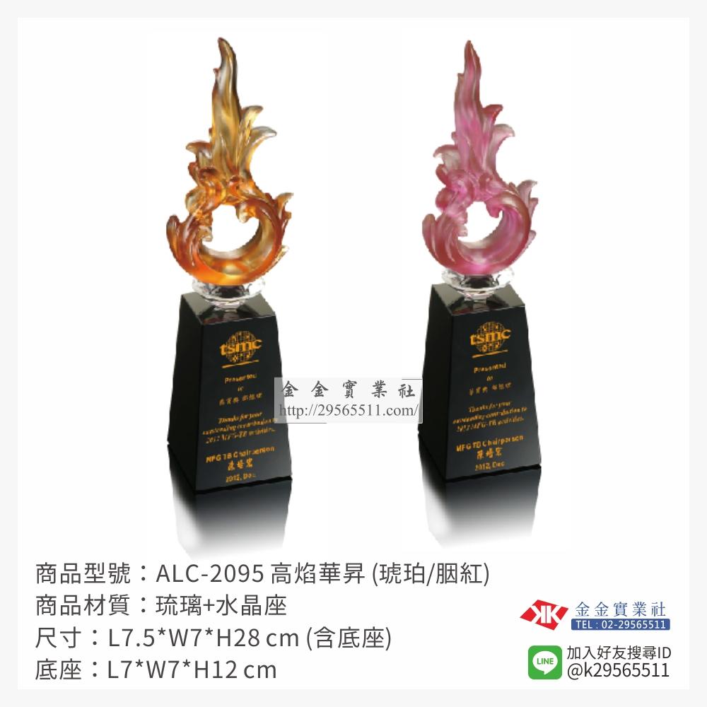 ALC-2095琉璃造型獎座-$3700~