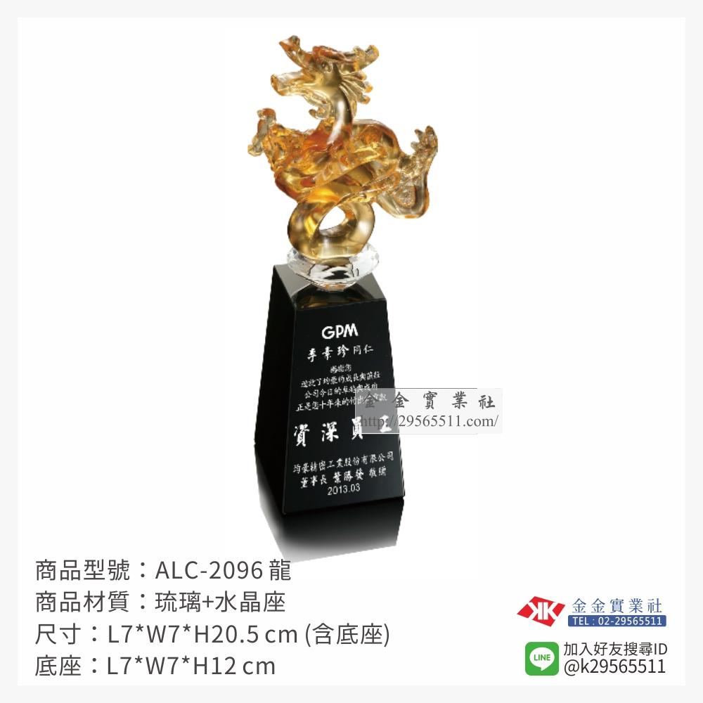 ALC-2096琉璃造型獎座-$3700~
