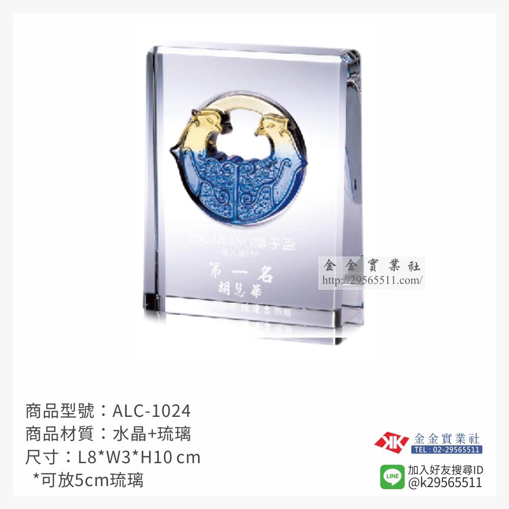 ALC-1024琉璃獎牌-$1250~