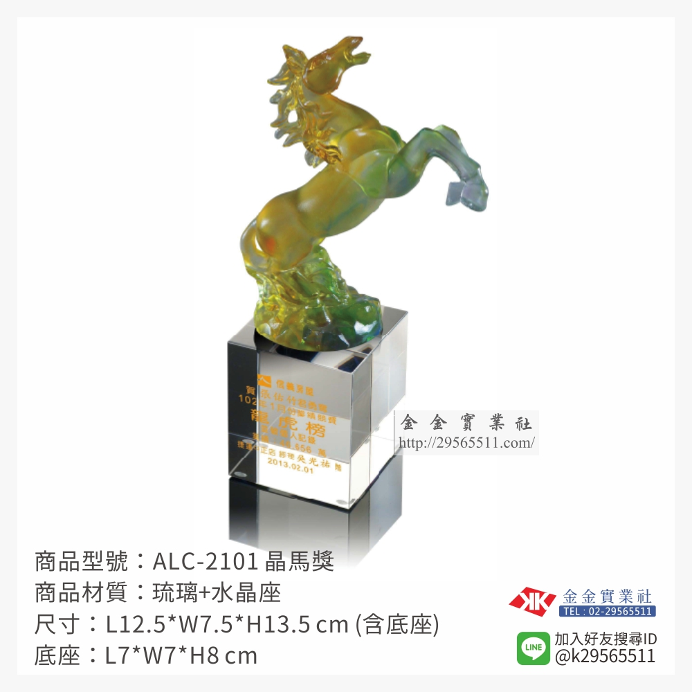ALC-2101琉璃造型獎座-$3900~