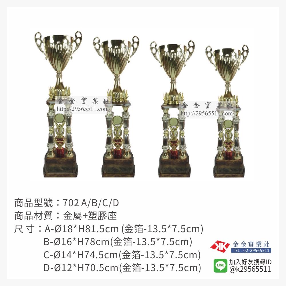 702冠軍獎盃-$2000~