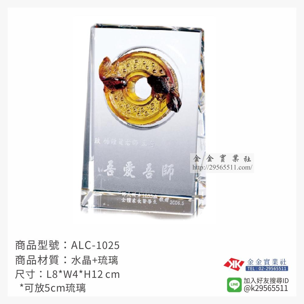 ALC-1025琉璃獎牌-$1500