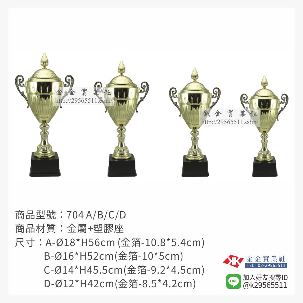 704冠軍獎盃-$1600~