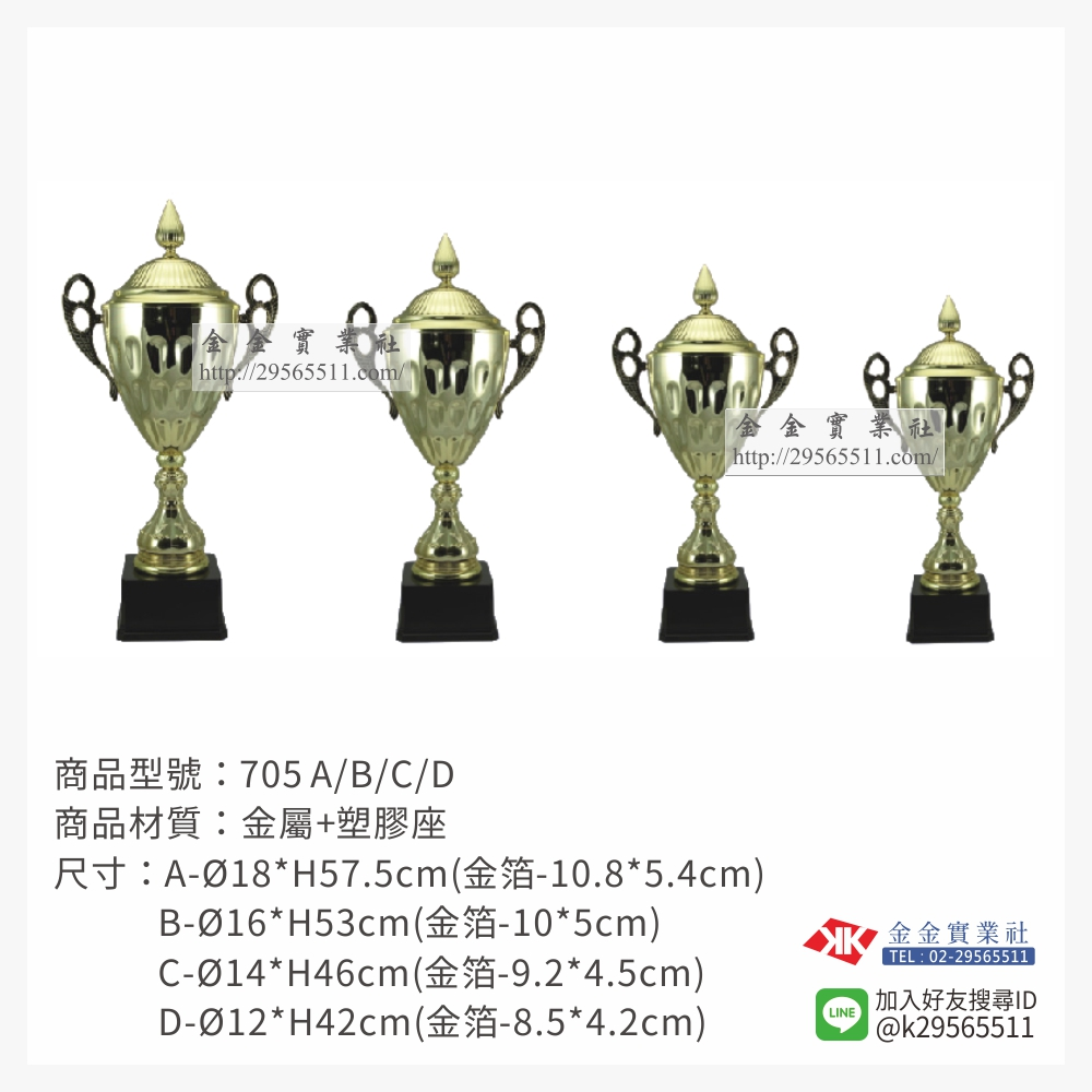 705冠軍獎盃-$1600~
