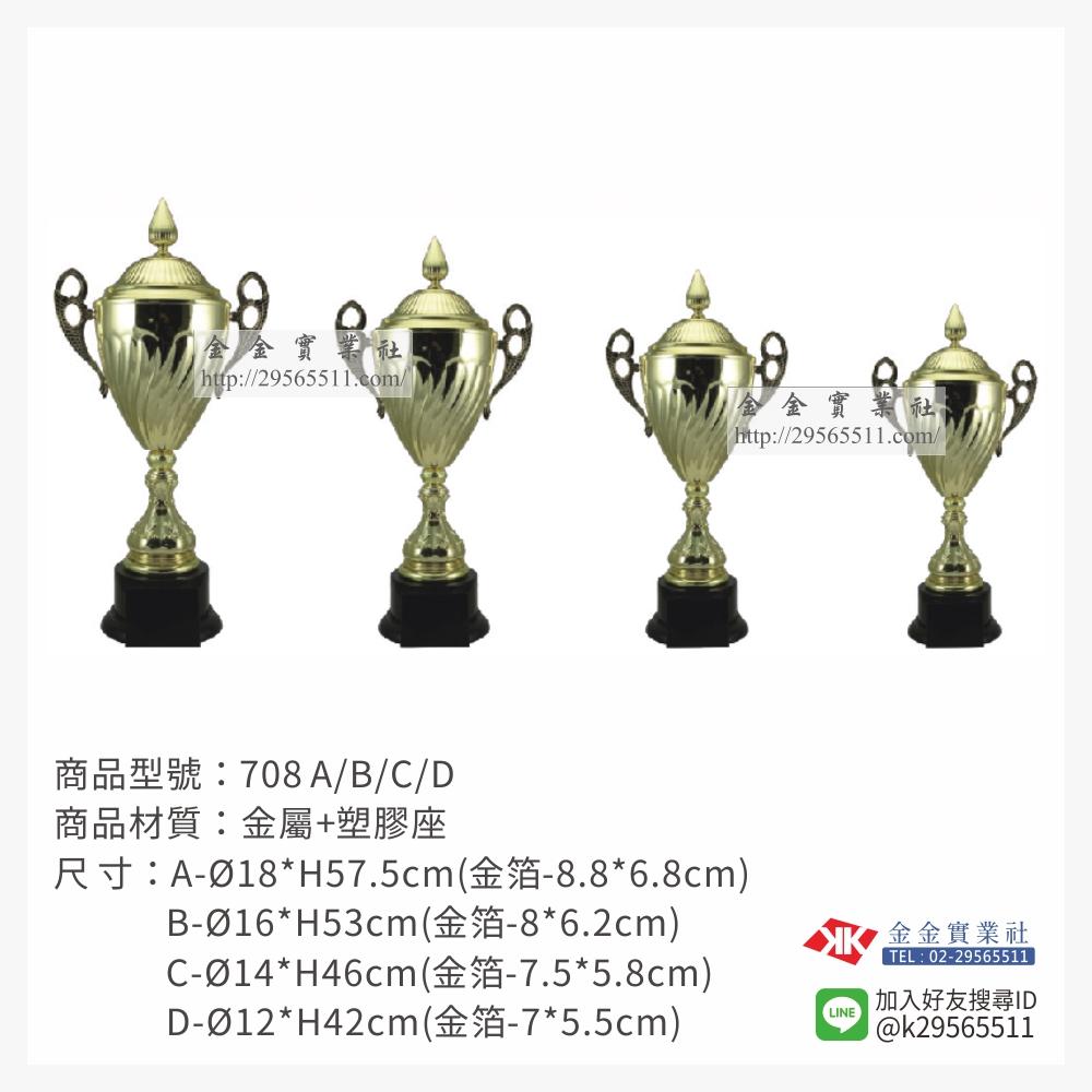 708冠軍獎盃-$1600~