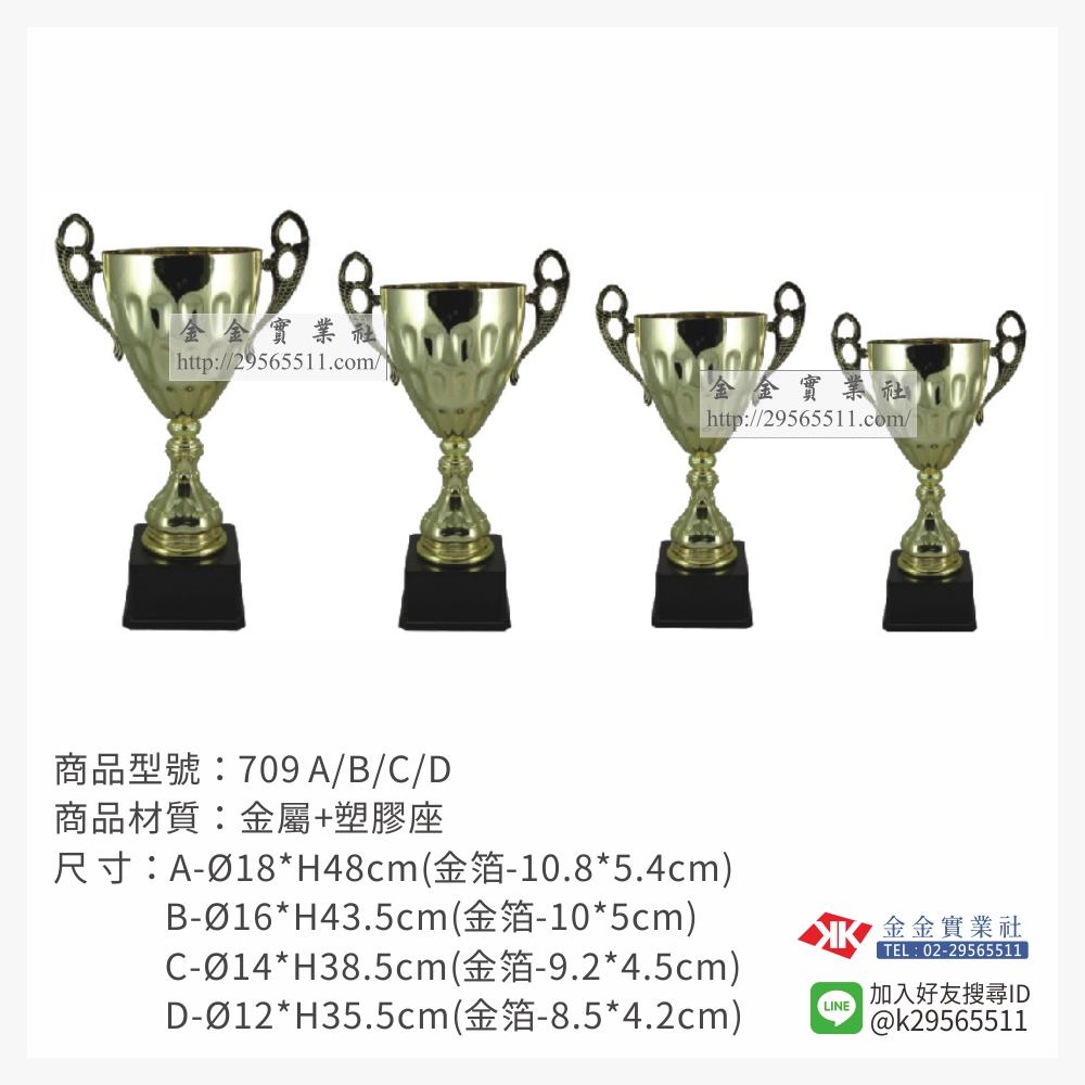 709冠軍獎盃-$1200~