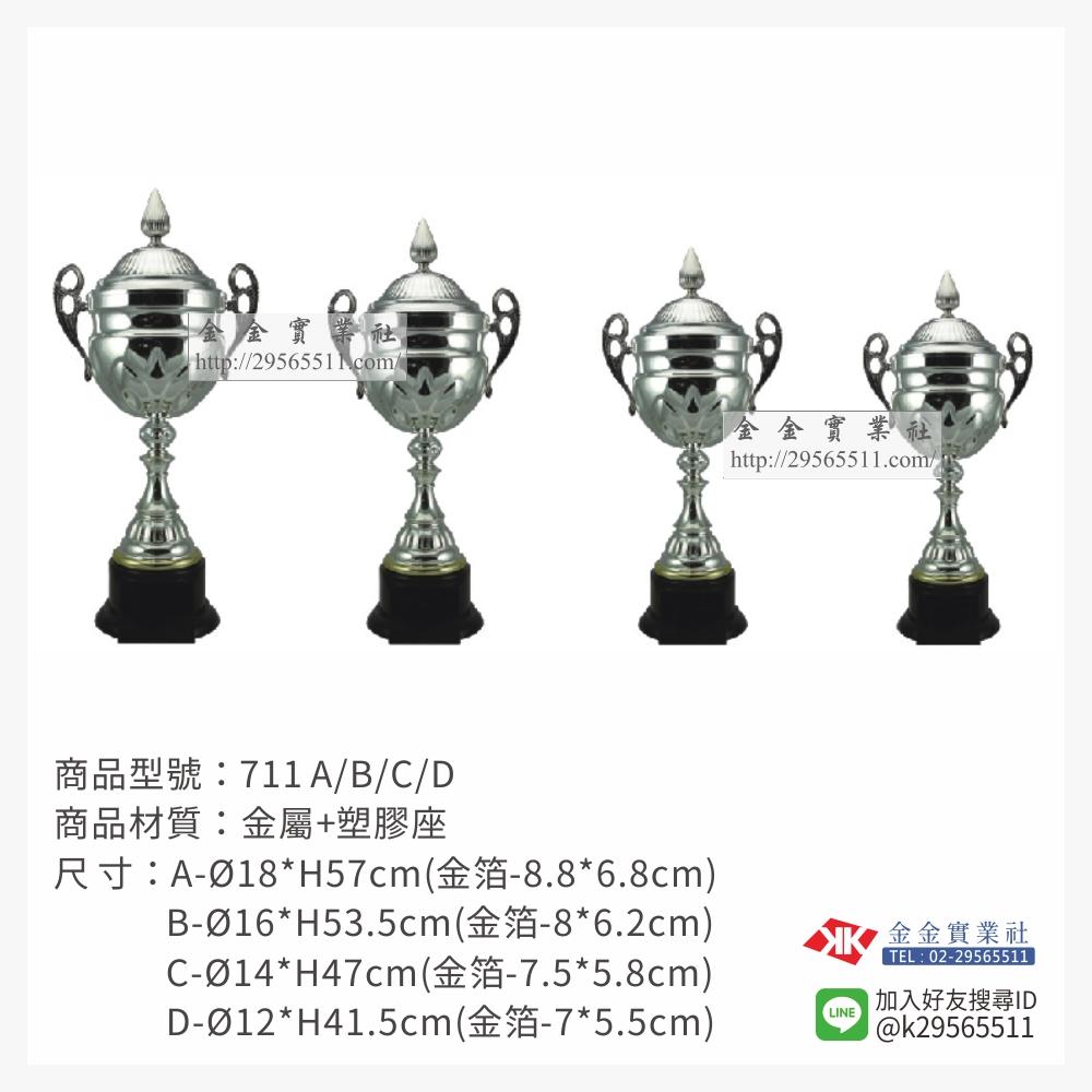 711冠軍獎盃-$1600~