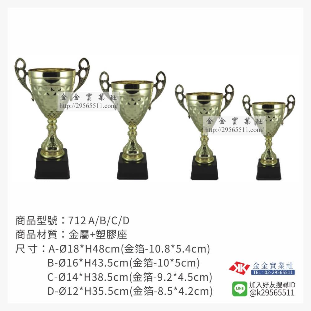 712冠軍獎盃-$1200~