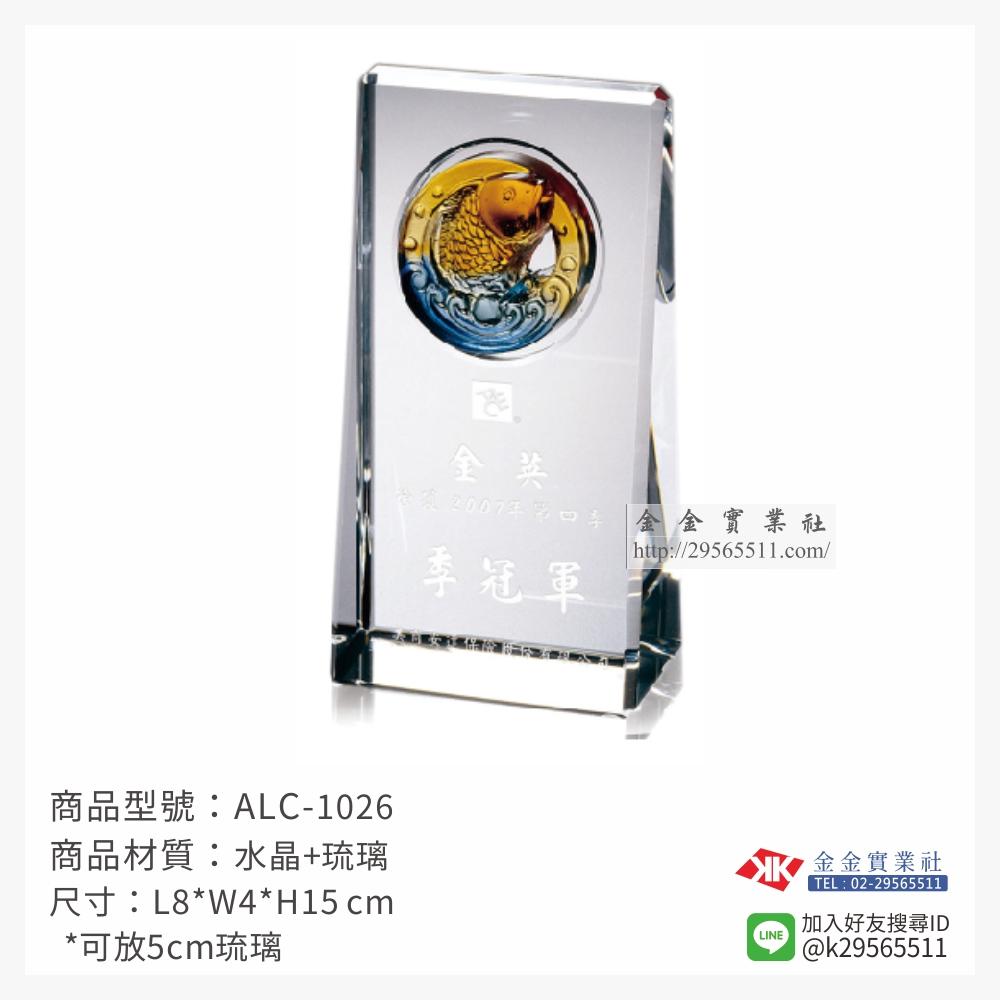 ALC-1026琉璃獎牌-$1800~