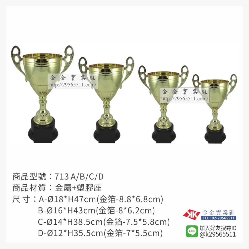 713冠軍獎盃-$1200~