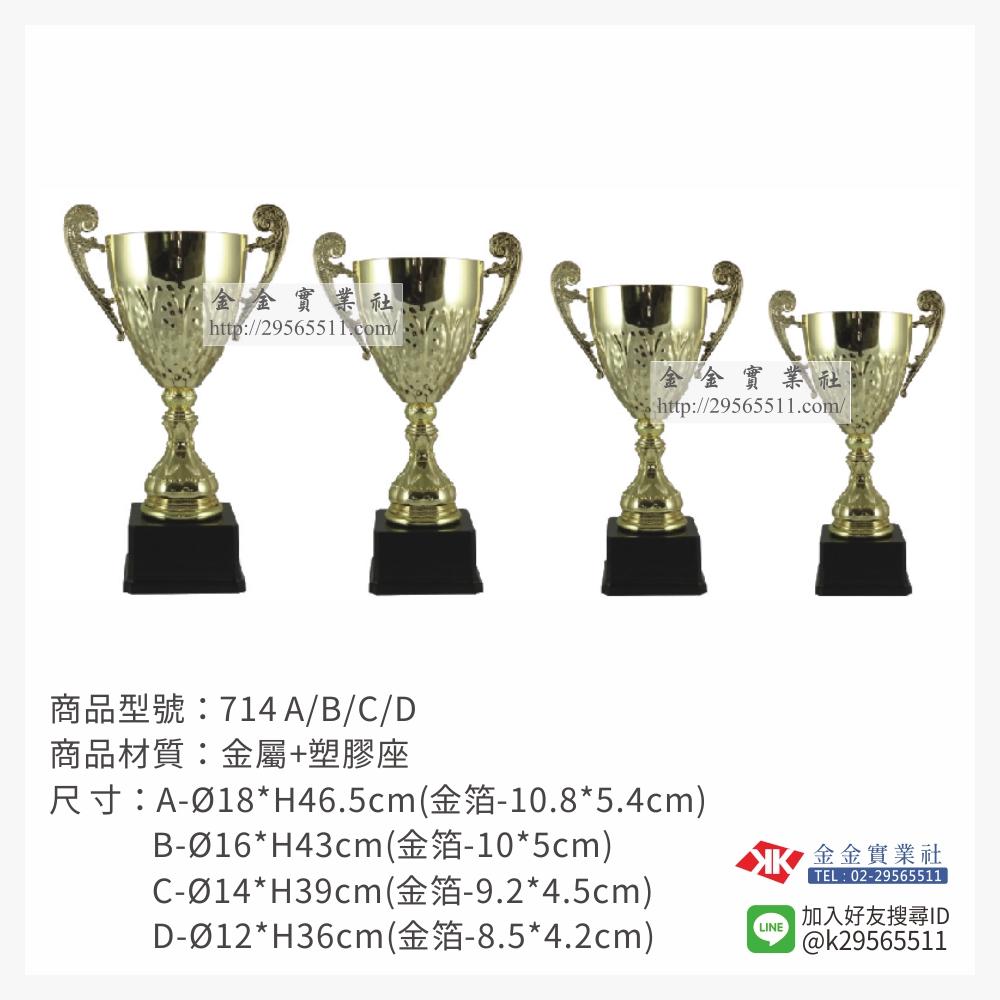 714冠軍獎盃-$1200~