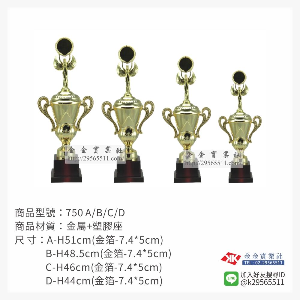 750冠軍獎盃-$410~