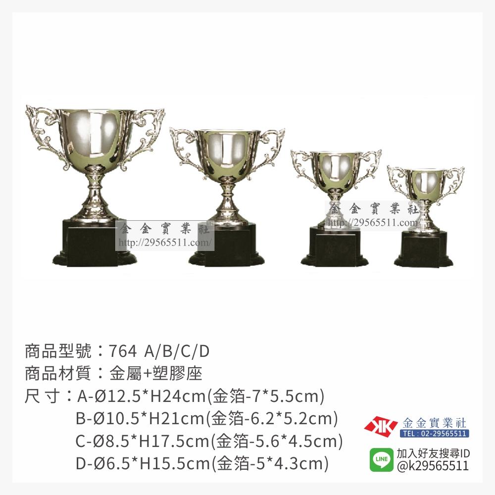 764冠軍獎盃-$600~