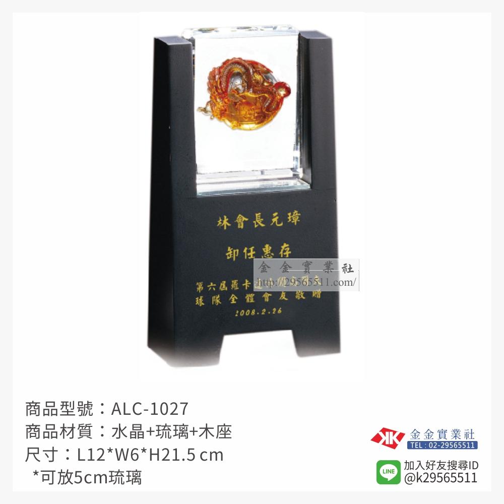 ALC-1027琉璃獎牌-$2000~