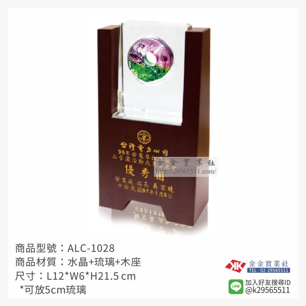 ALC-1028琉璃獎牌-$2000~
