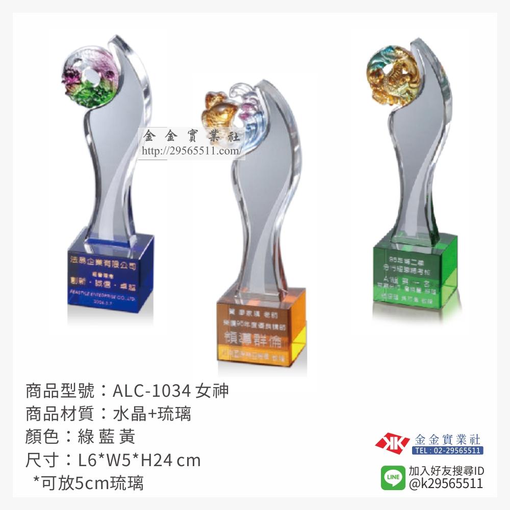 ALC-1034琉璃獎座-$2000~