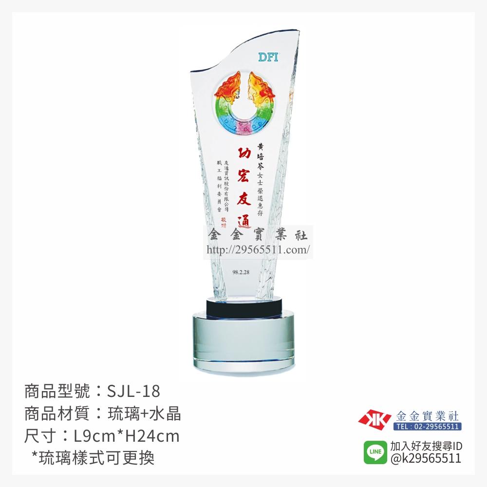SJL-18琉璃獎牌-$1950~