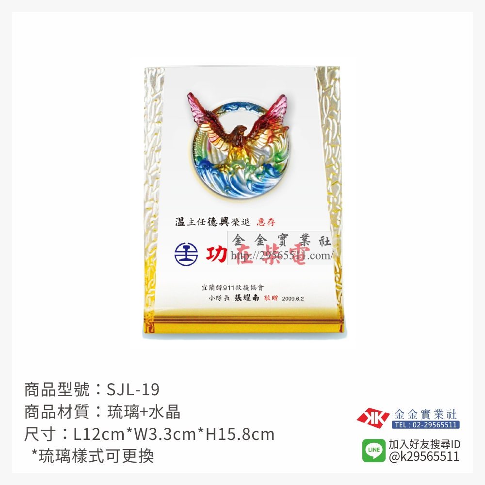 SJL-19琉璃獎牌-$1900~