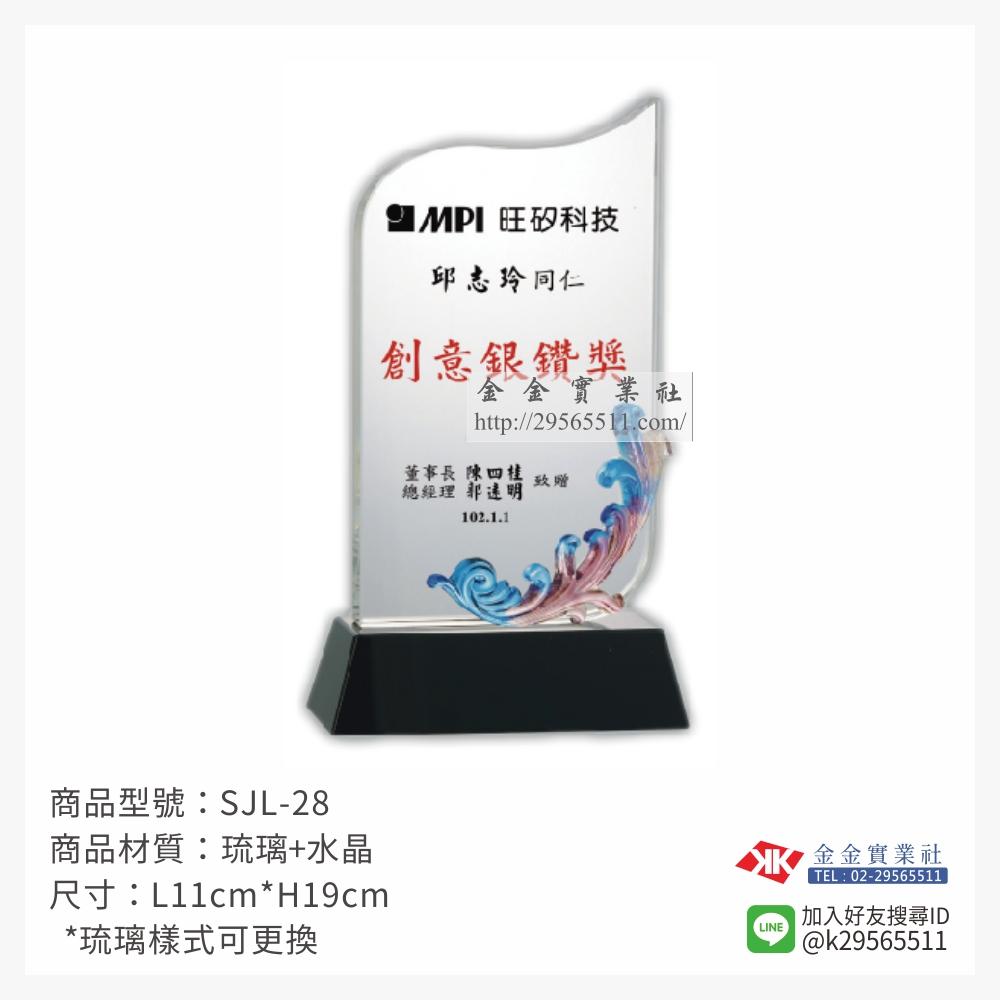 SJL-28琉璃獎牌-$1800~
