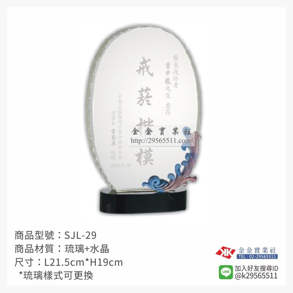SJL-29琉璃獎牌-$1850~