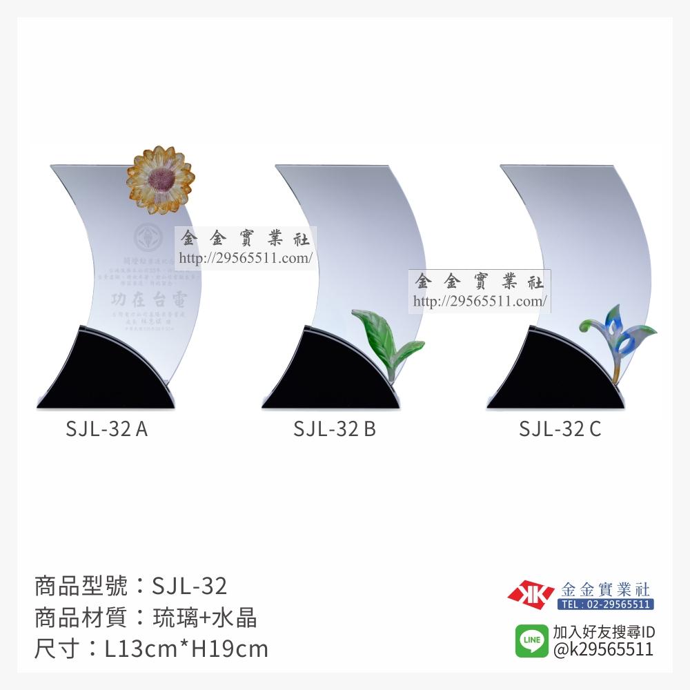 SJL-32 A/B/C琉璃獎牌-$1900~