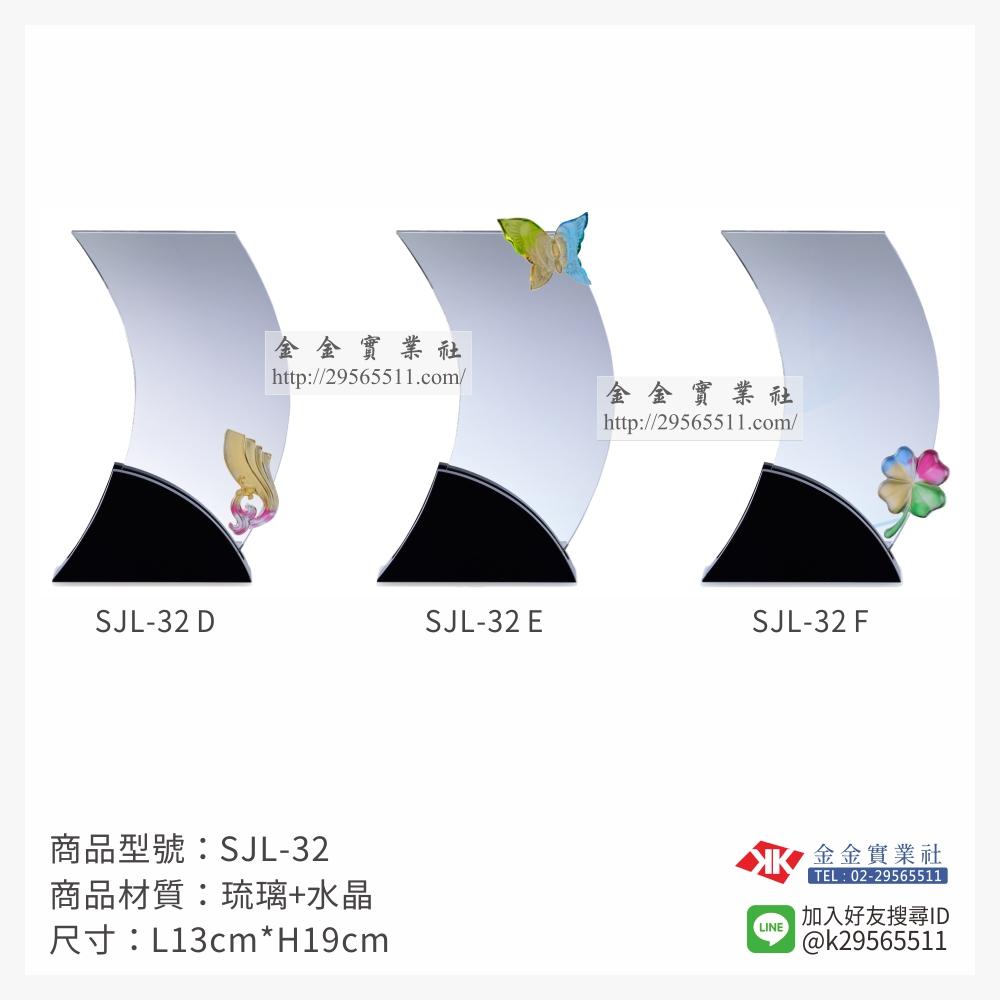 SJL-32 D/E/F琉璃獎牌-$1900~