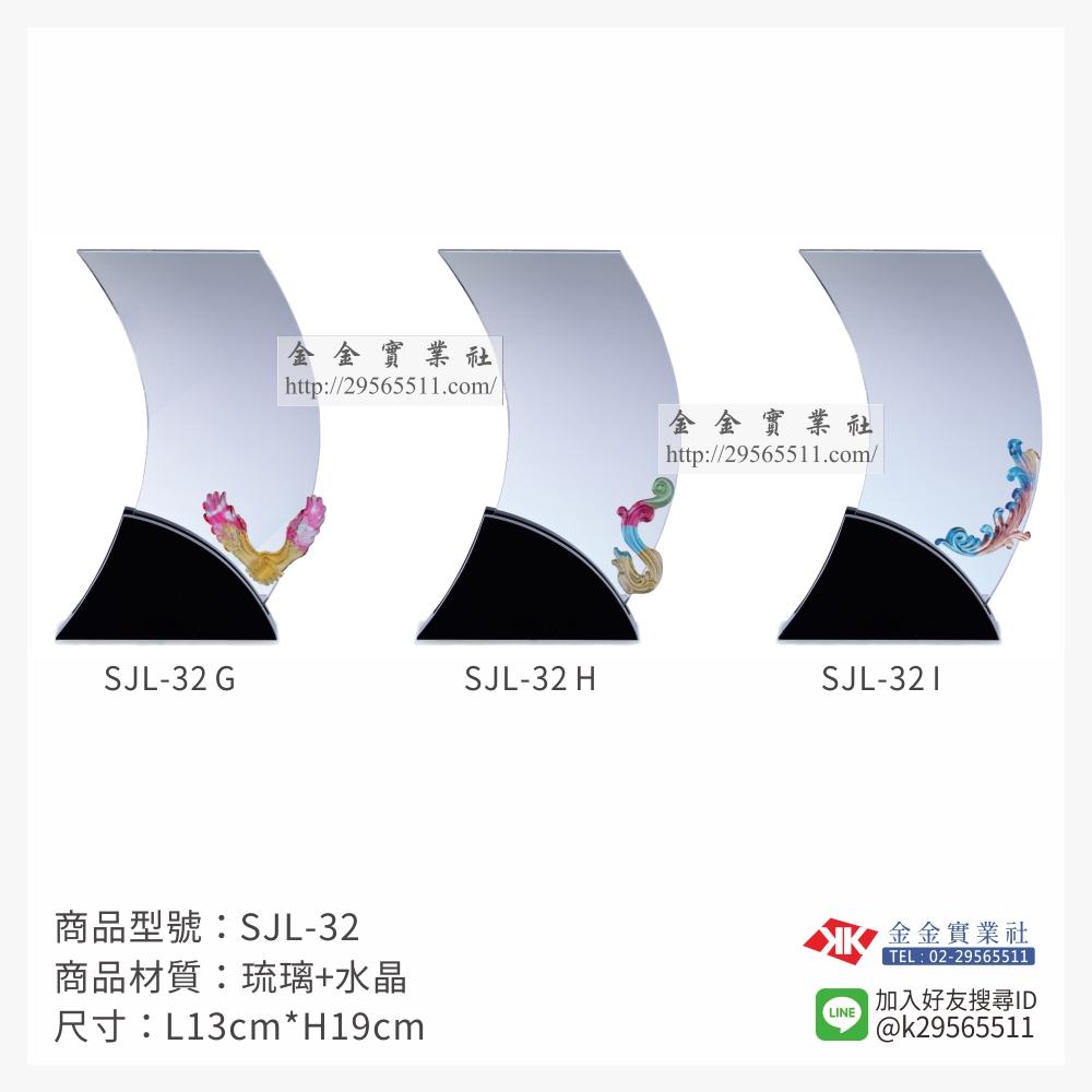 SJL-32 G/H/I琉璃獎牌-$1900~