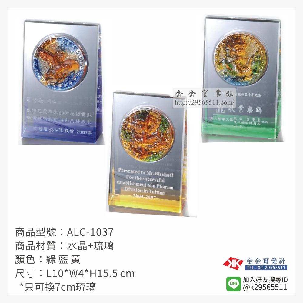 ALC-1037琉璃獎牌-$1700~