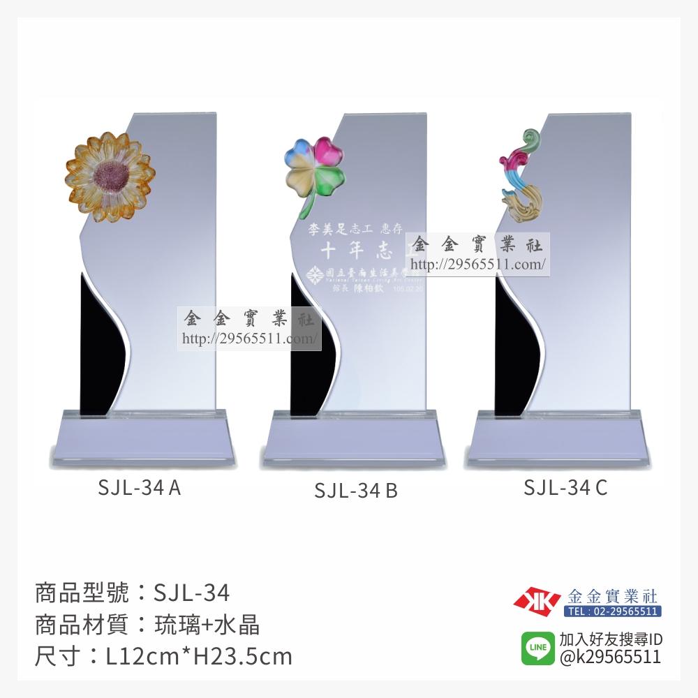 SJL-34 A/B/C琉璃獎牌-$1900~
