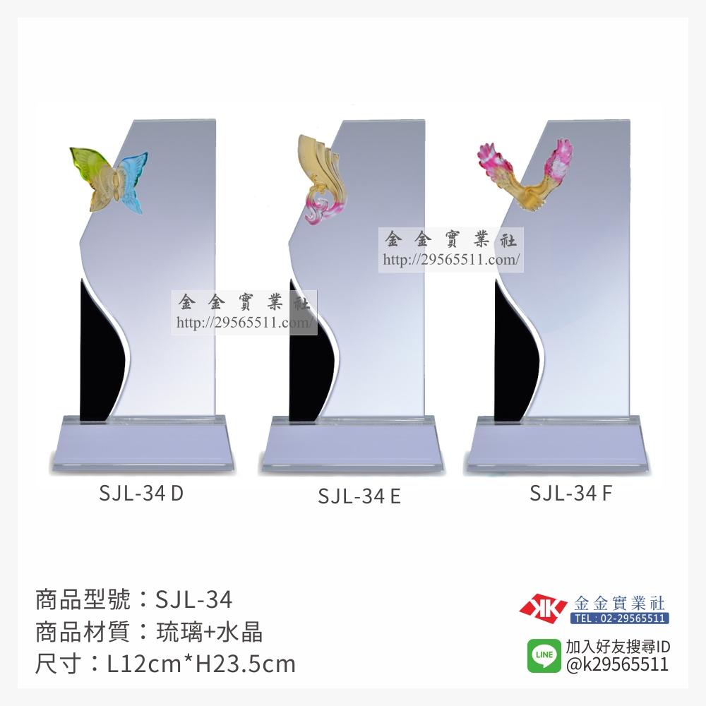 SJL-34 D/E/F琉璃獎牌-$1900~
