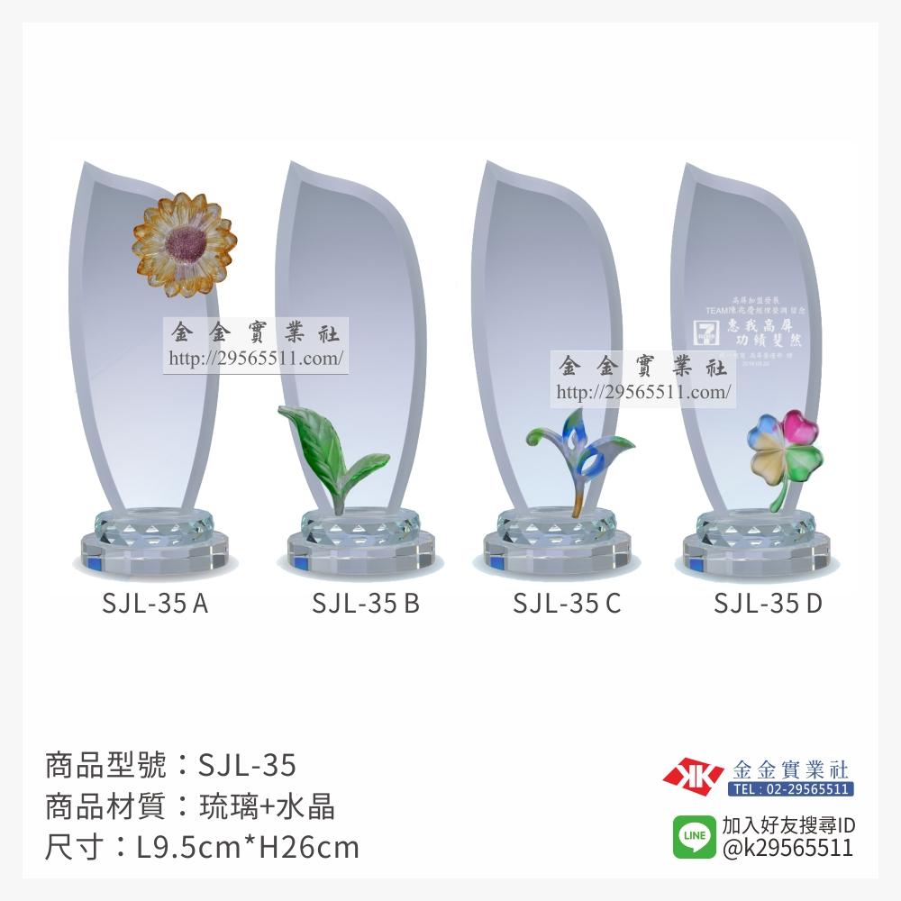 SJL-35 A/B/C/D琉璃獎牌-$1800~
