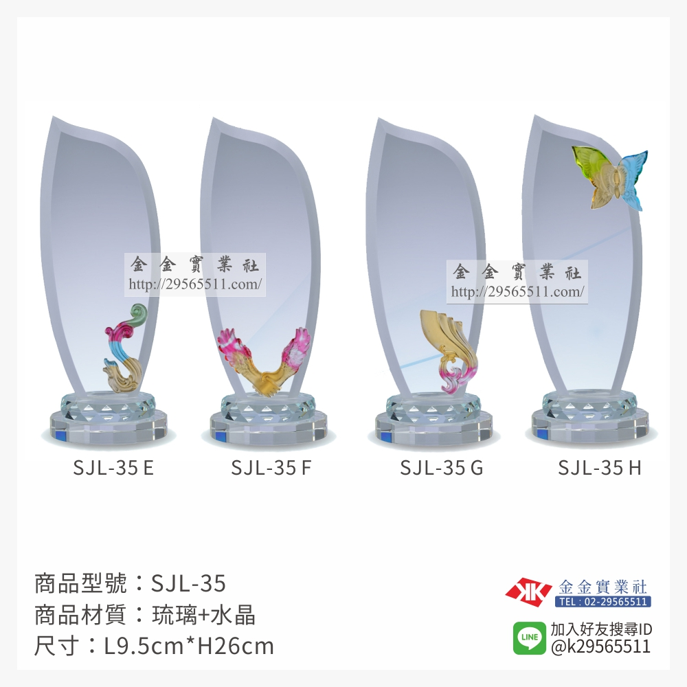 SJL-35 E/F/G/H琉璃獎牌-$1800~