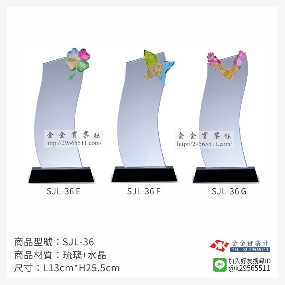SJL-36 E/F/G琉璃獎牌-$1850~