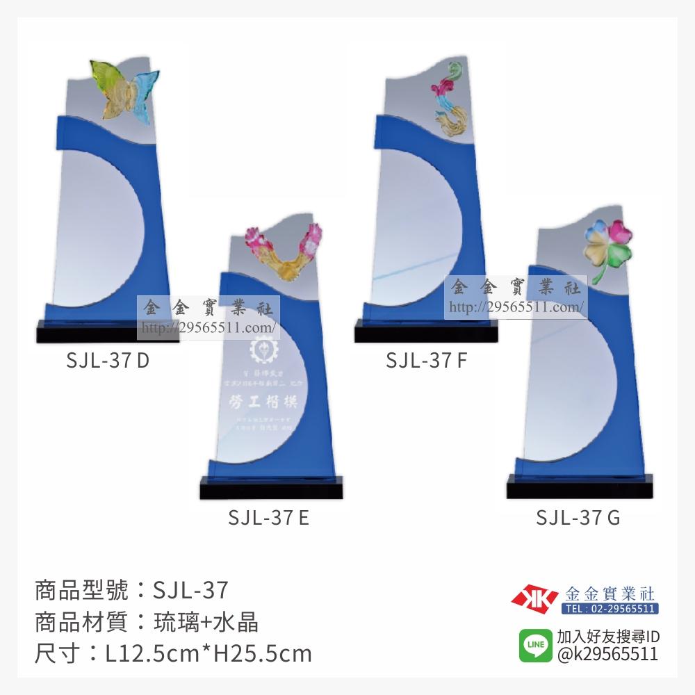 SJL-37 D/E/F/G琉璃獎牌-$1900~