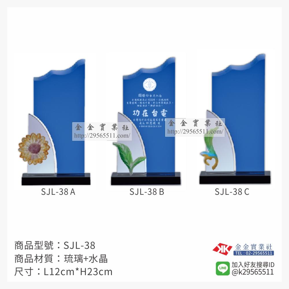 SJL-38 A/B/C琉璃獎牌-$1850~