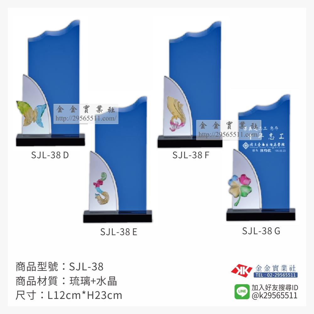 SJL-38 D/E/F/G琉璃獎牌-$1850~