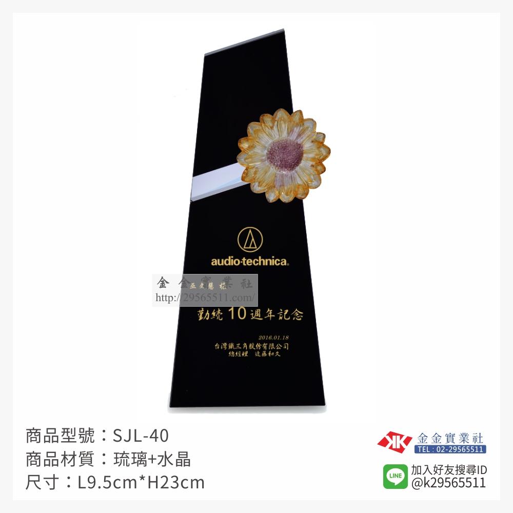 SJL-40琉璃獎牌-$1700~