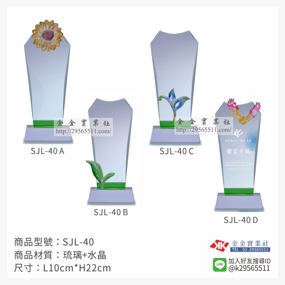 SJL-41 A/B/C/D琉璃獎牌-$1800~