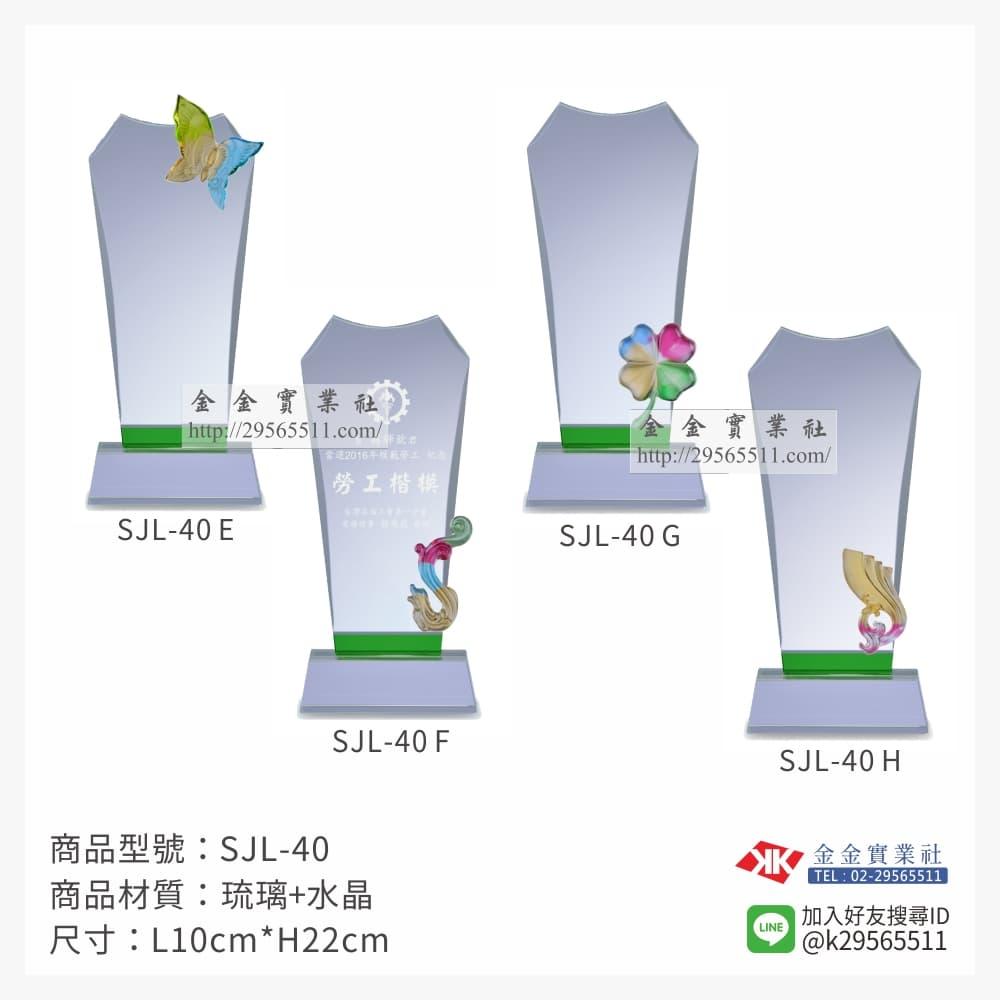 SJL-41 E/F/G/H琉璃獎牌-$1800~